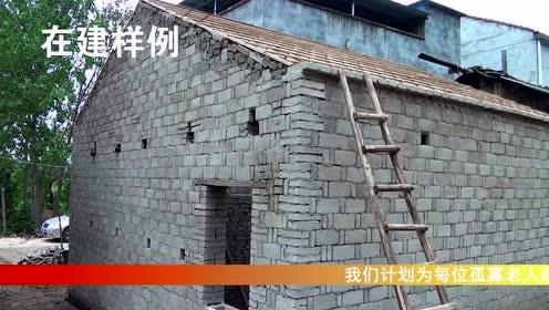 """大爱筑家·为红安""""孤寡老人""""修房子"""
