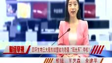 """四环生物三大股东欲与隐匿""""阳光系""""夺权?"""