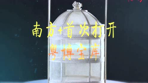 《宝览南粤》燃版预告片