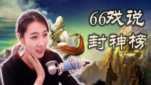 女流66戏说封神榜,纣王题诗女娲庙,荒淫无道惹祸端