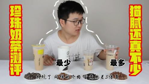 品牌奶茶店有猫腻?同样价格的珍珠奶茶里的珍珠竟相差3倍多!