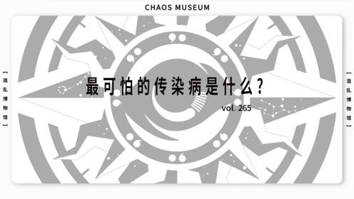 最可怕的传染病是什么丨混乱博物馆vol265