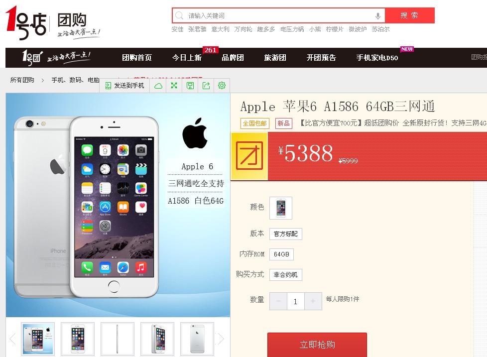手机低价真相节