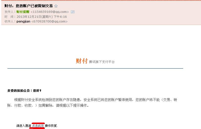 yi.net/index.asp?id=1276这是一个假冒的财付通网站,今天有个人在我图片