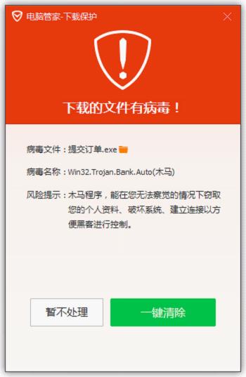 """(腾讯电脑管家独家查杀""""社交银魔""""网银木马)"""