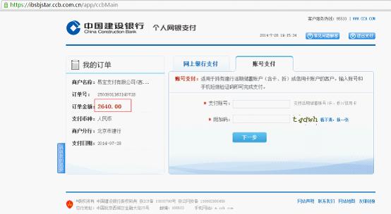 (网银木马诱导用户支付1元 实际支付数千元)
