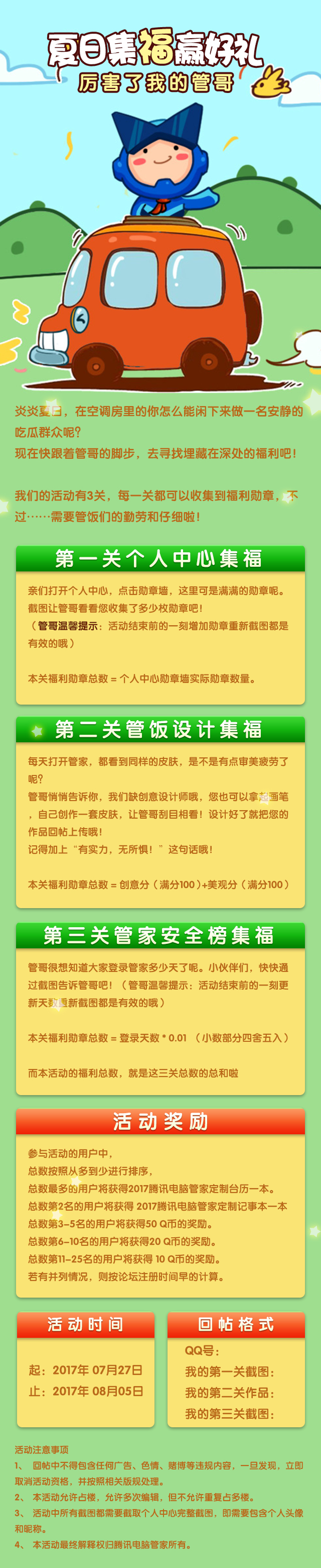 夏日集福赢好礼,厉害了我的管哥(1).jpg