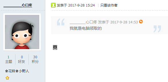 QQ截图20170928213848.png