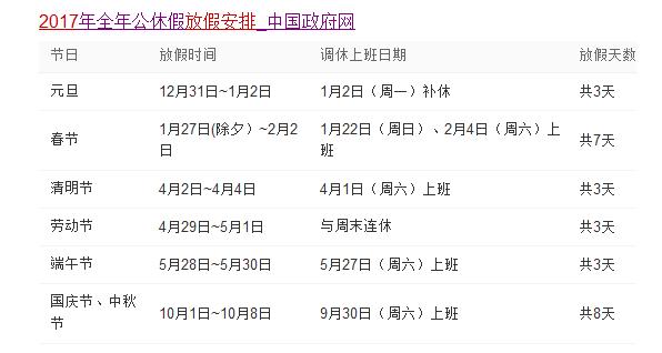2017年节假日表