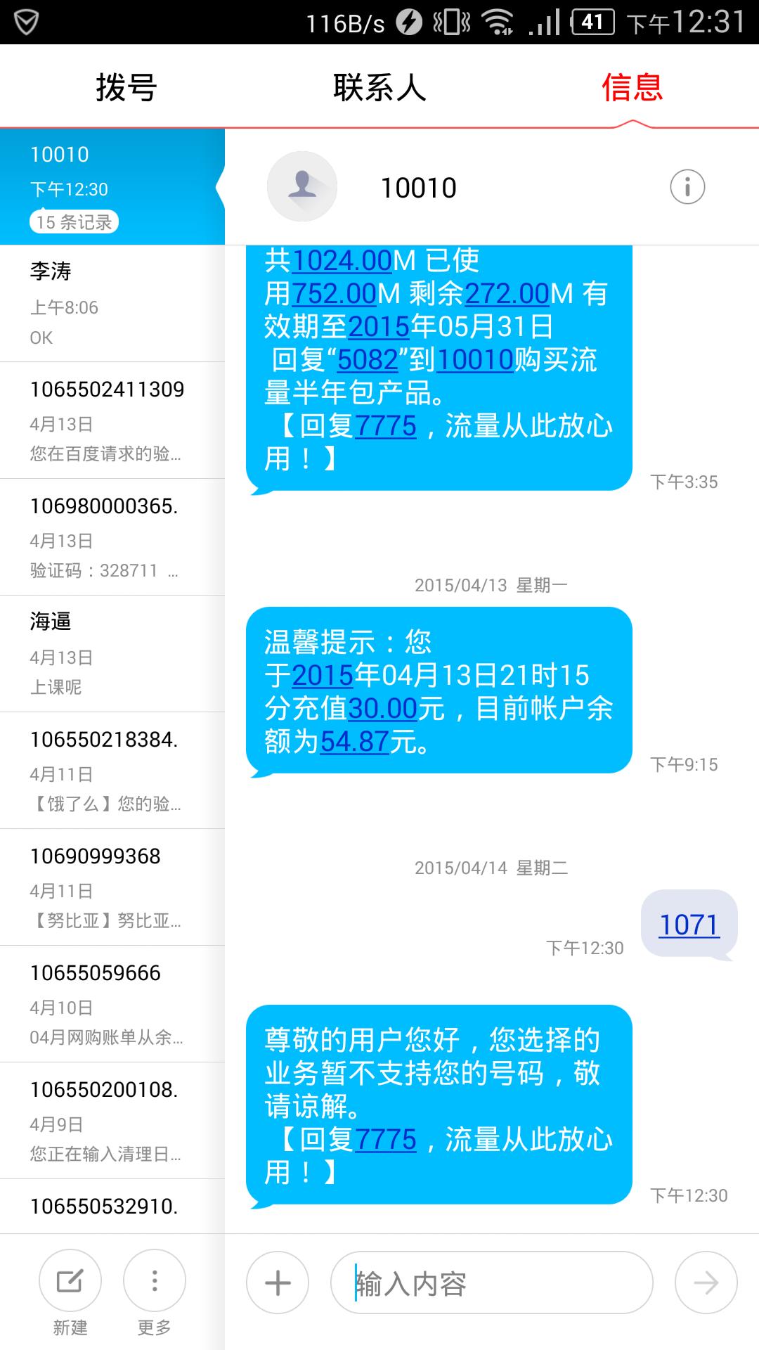 Screenshot_2015-04-14-12-31-41.png