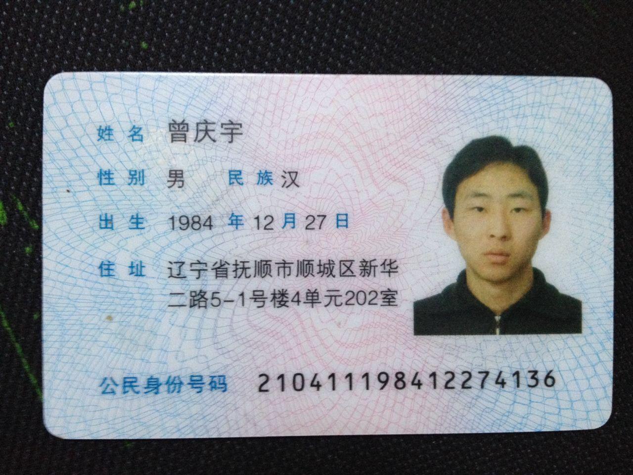 身份证.jpg