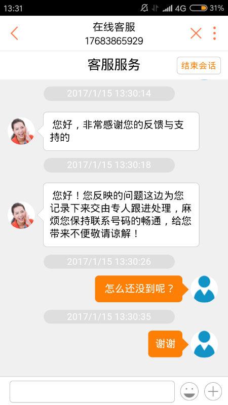 Screenshot_2017-01-15-13-31-23-347_com.sinovatech.unicom.ui.png