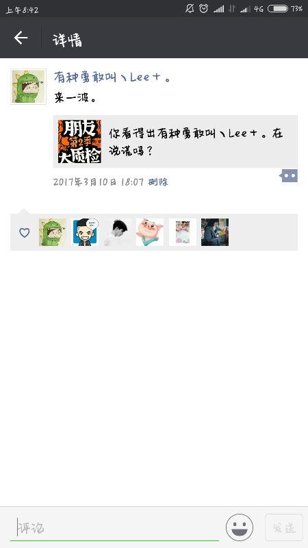 Screenshot_2017-03-16-08-42-20-992_com.tencent.mm.png