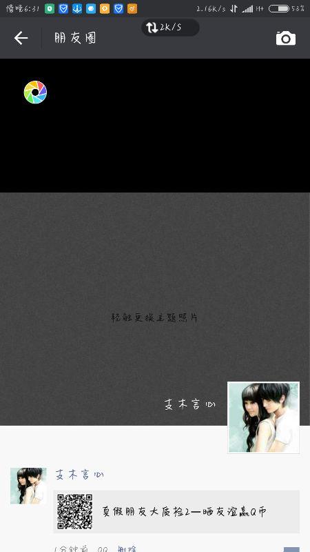 Screenshot_2017-03-16-18-31-15-361_com.tencent.mm.png