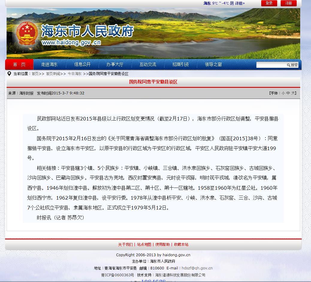 青海省海东市平安区地图数据更新