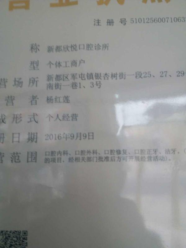 欣悦口腔营业执照2