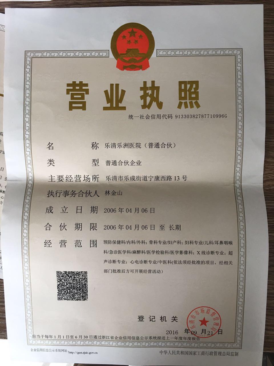 乐清乐洲医院营业执照