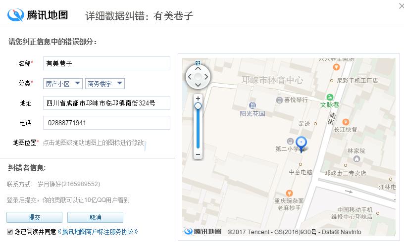 """地址中""""宝林镇""""改为""""临邛镇"""",地图坐标作相应调整。"""