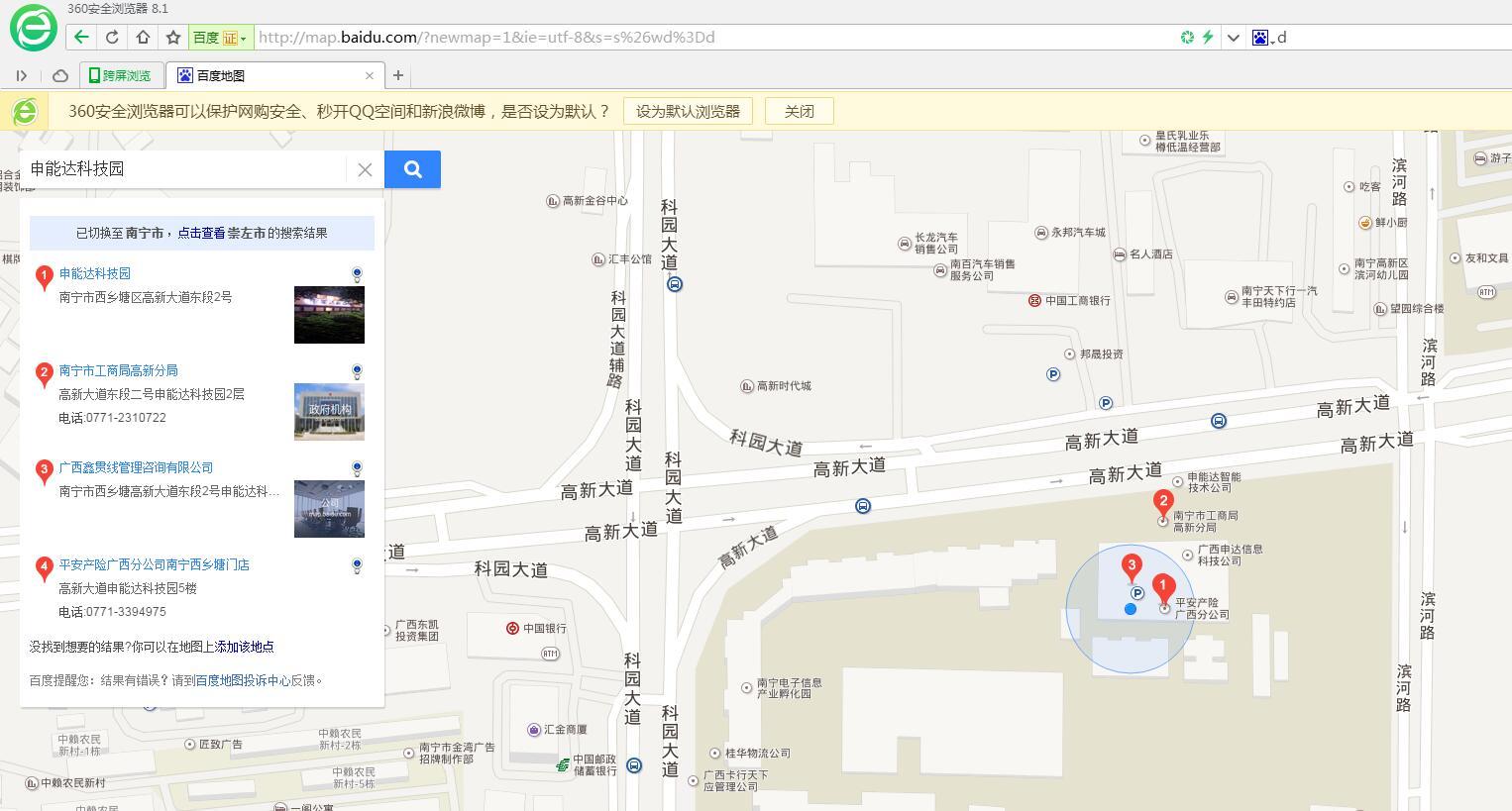 申能达科技园实际地址