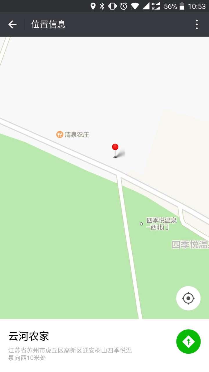 云河农家定位截图