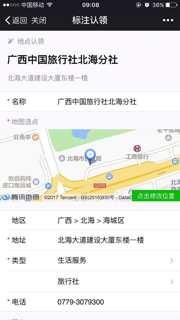 腾讯地图认证 (2).jpg