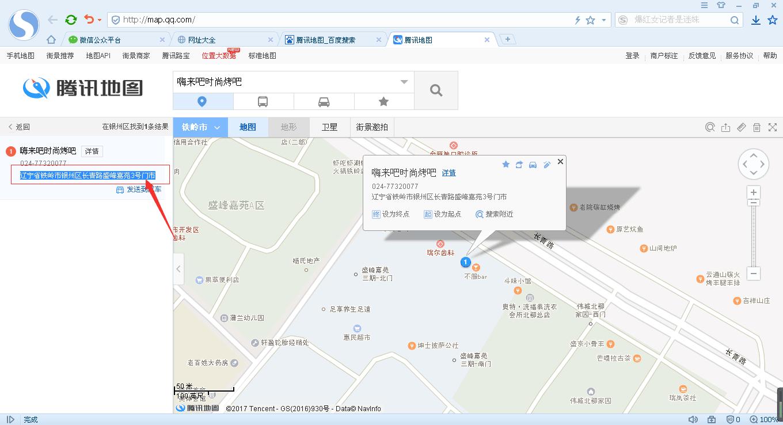 这是在腾讯地图上显示的地点
