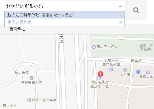 标注成功了,地图上的图片为何还是原来的店呢?
