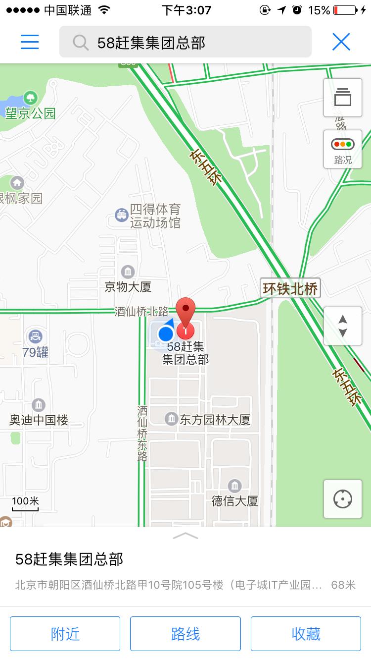 """图片中""""58赶集集团总部""""为错误称呼,且地址与""""五八集团北京总部""""重复,需要qu ..."""