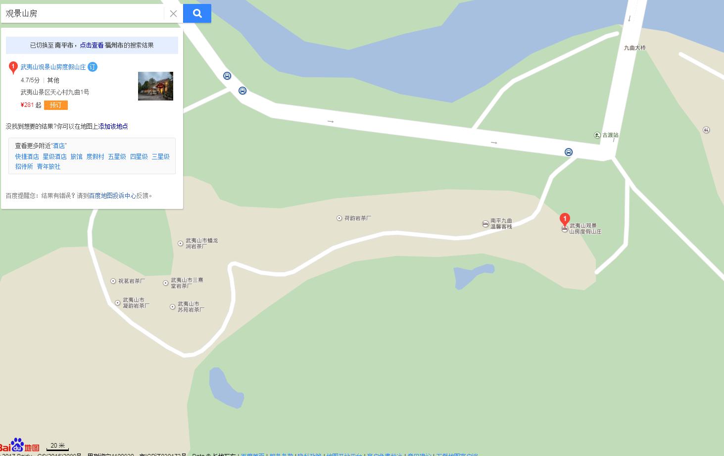 武夷山观景山房度假山庄