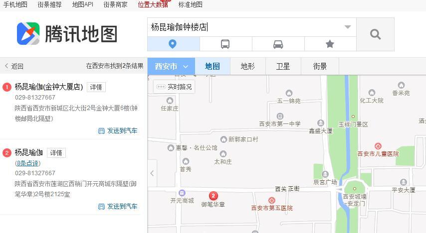 杨坤瑜伽钟楼店-搜索.jpg