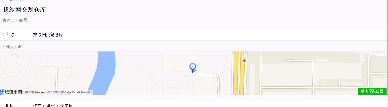在修改界面正确地址