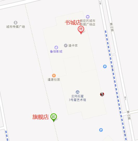 2个店位置