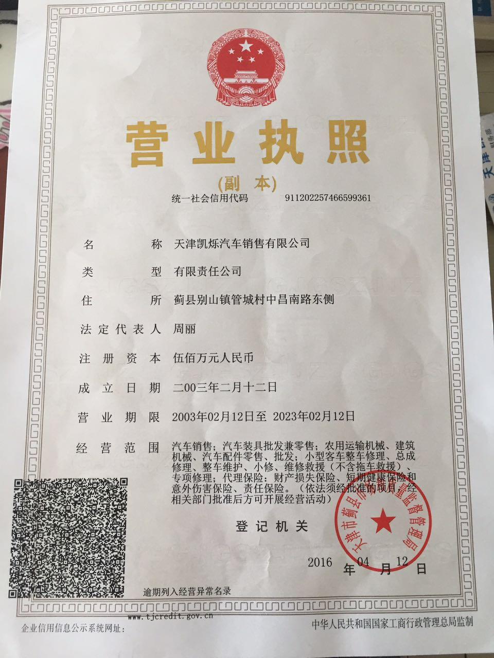 天津凯烁汽车销售有限公司