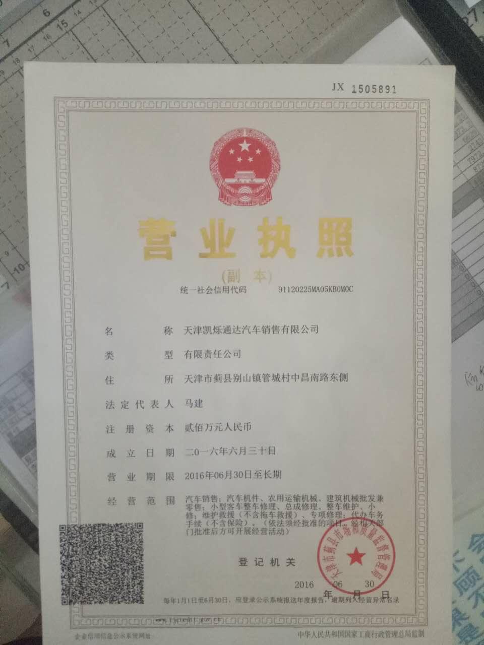 天津凯烁通达汽车销售有限公司