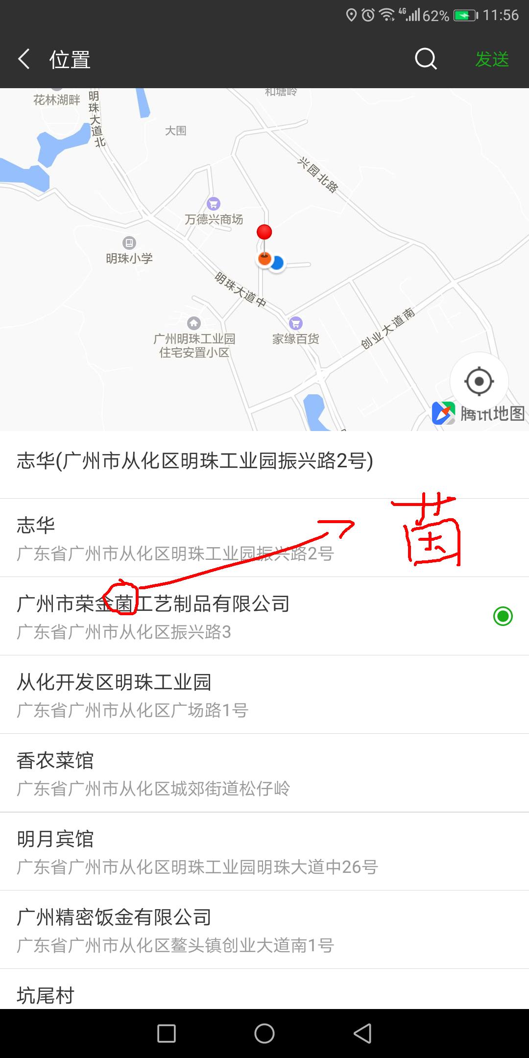 腾讯地图公司错字.png