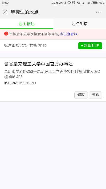 Screenshot_2018-06-16-11-52-56-956_com.tencent.mm.png