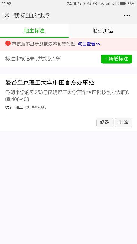 Screenshot_2018-06-16-11-52-56-956_com.tencent.mm.png