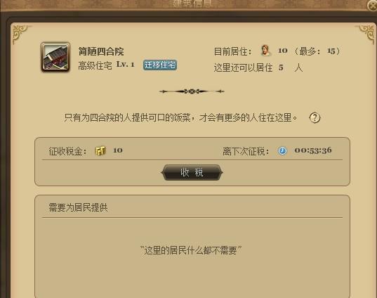 帝国文明手机版_帝国与文明500人口