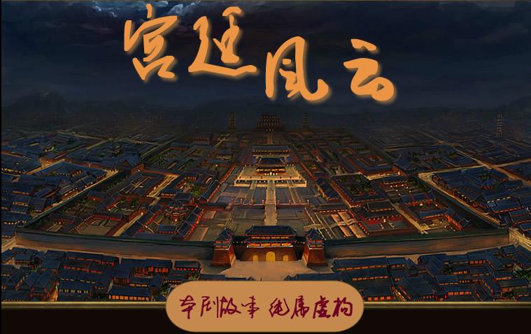 以 帝国与文明 为素材的漫画集 宫廷风云 开播预告