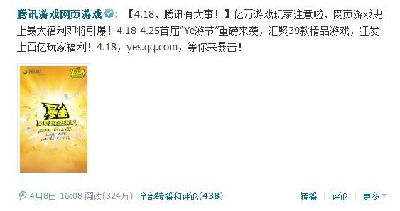 39款游戏齐聚Ye游节为哪般?