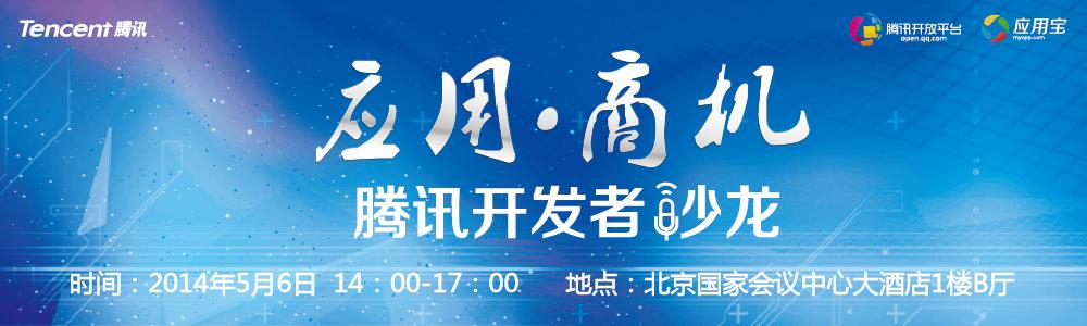 QQ互联官网-01.jpg