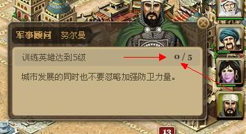 帝国与文明波斯19章升级英雄到5级的任务过不去,求GM解答 精品玩
