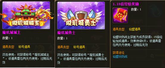 仙盟战详解(1) 2-1091.png