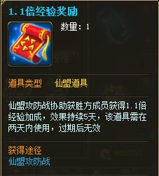 仙盟战详解(1) 2-1152.png