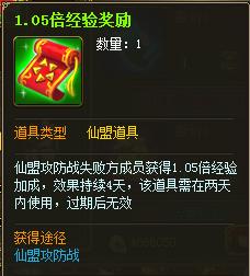 仙盟战详解(1) 2-1209.png