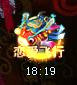 恋爱飞行_20140730-223 - 副本.png