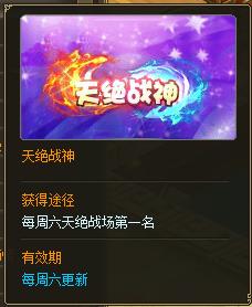 天绝斗法-106.png
