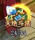 天绝斗法-159.png