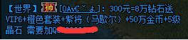 骗子2.png