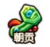 QQ图片20151216182339.png